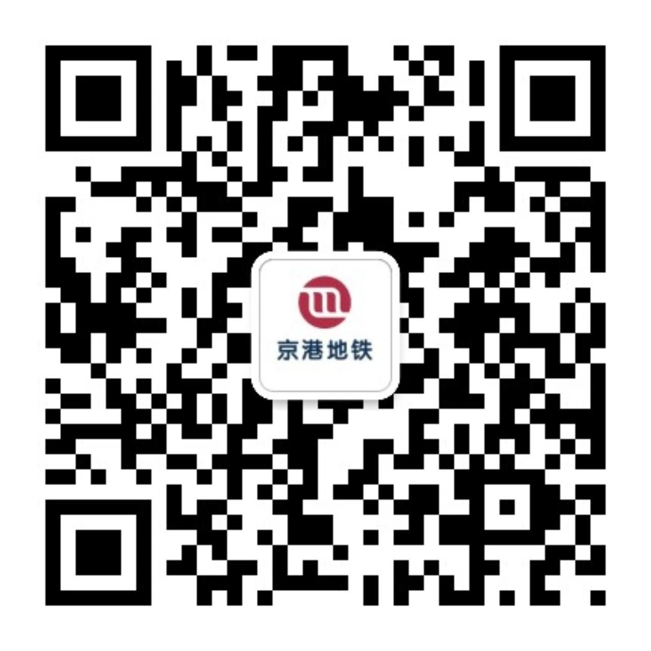 京港地铁微信服务号