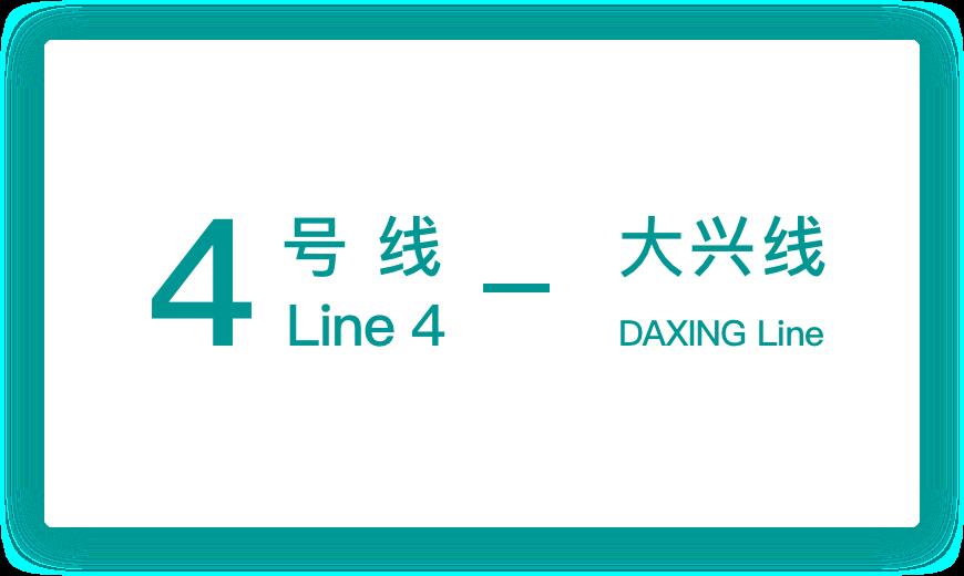 4号线-大兴线