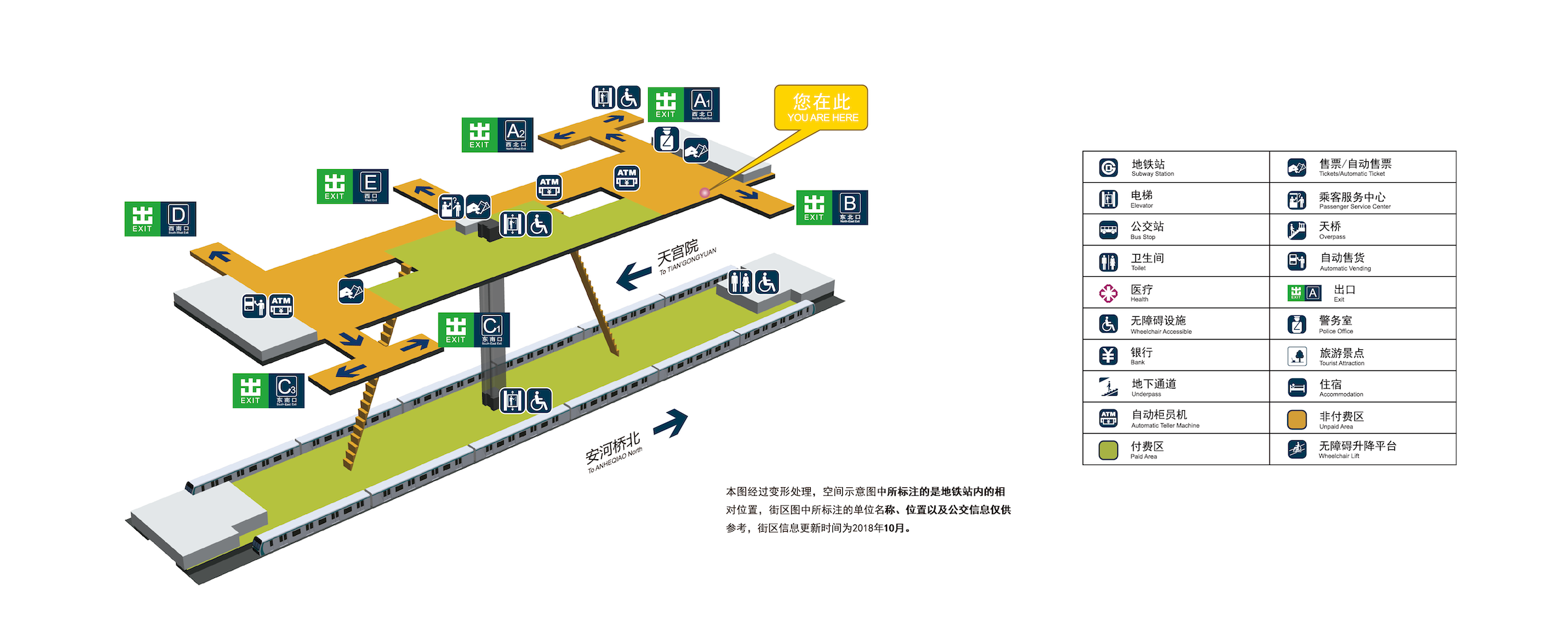 中关村站立体图