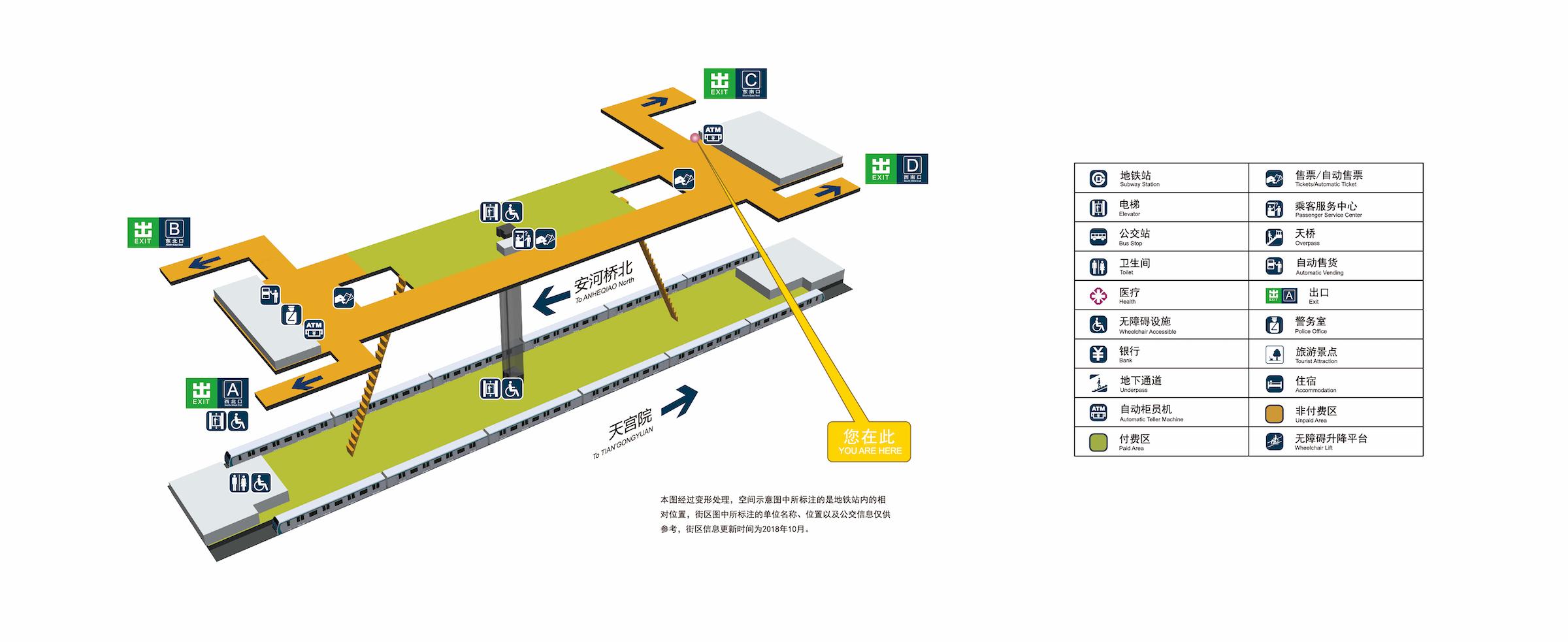 黄村火车站站立体图