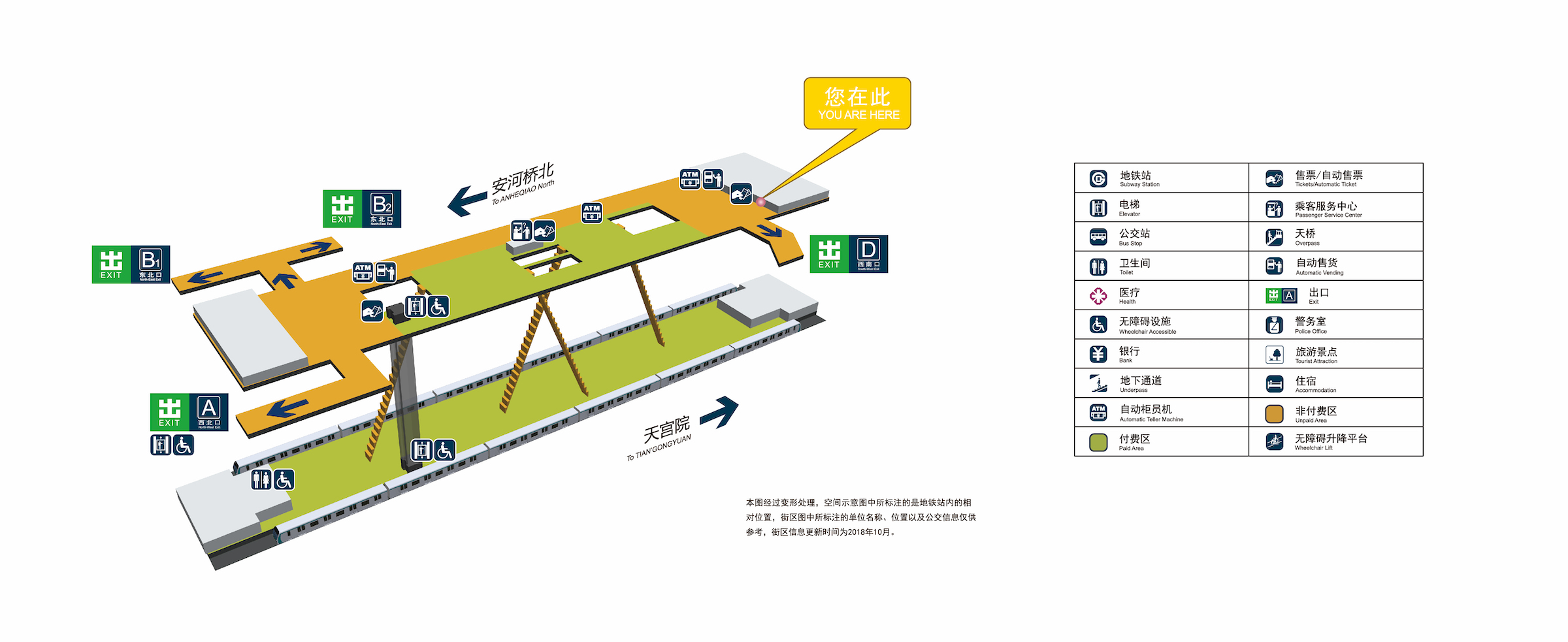 高米店北站立体图