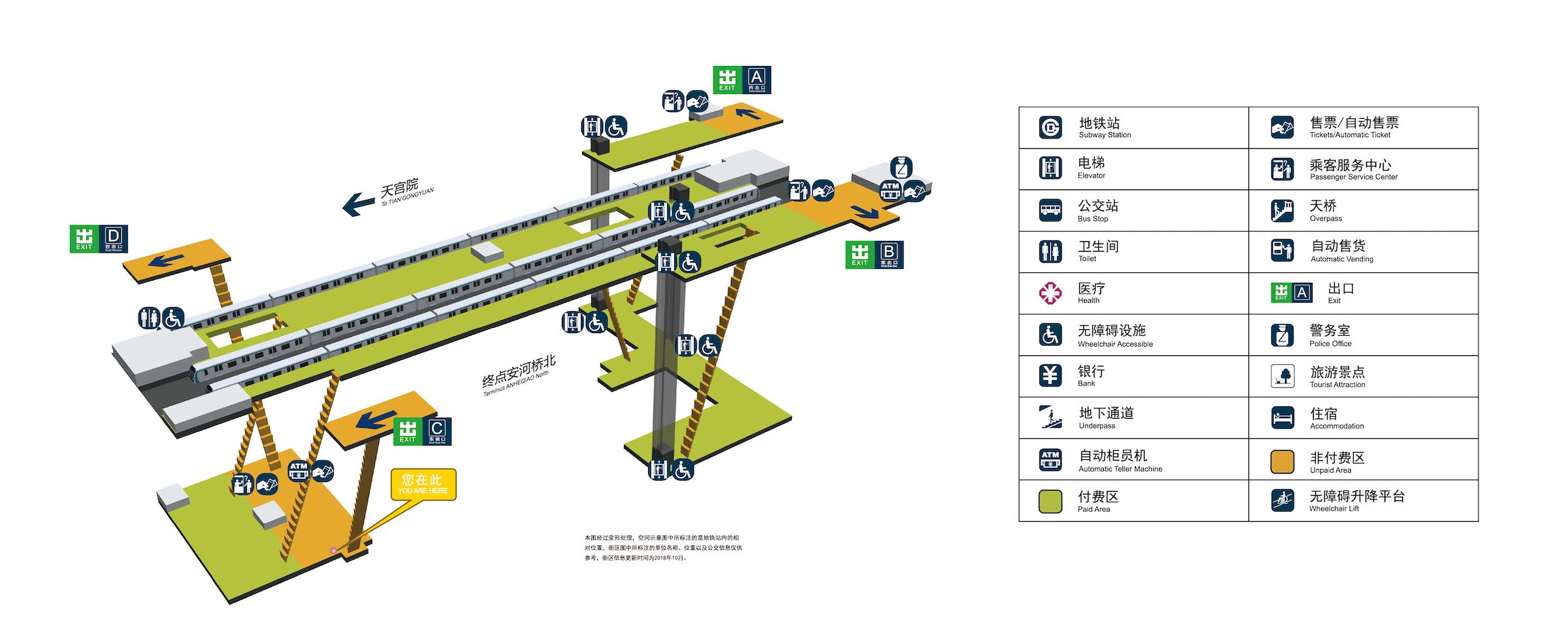 安河桥北站立体图
