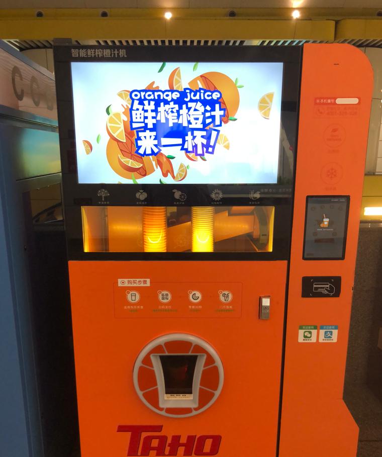 自动果汁机