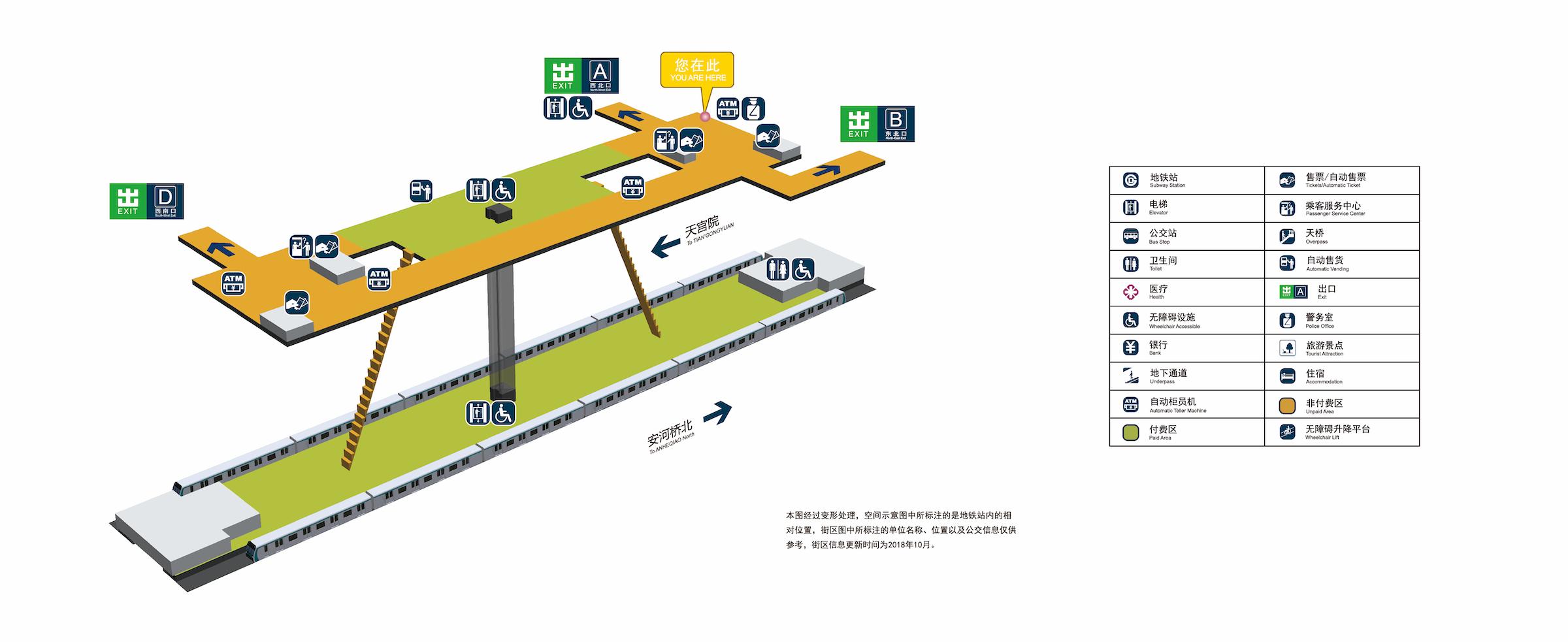 魏公村站立体图