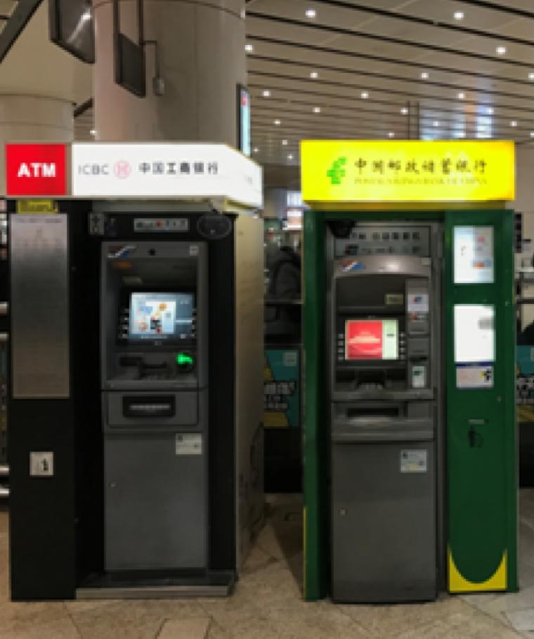 自动取款机(ATM)