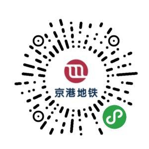 京港地铁微信小程序